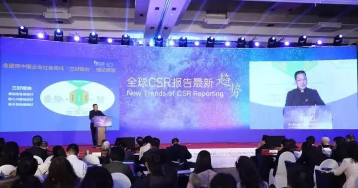 The Third Session of CSR Management Training for Overseas Enterprises concluded in Shanghai