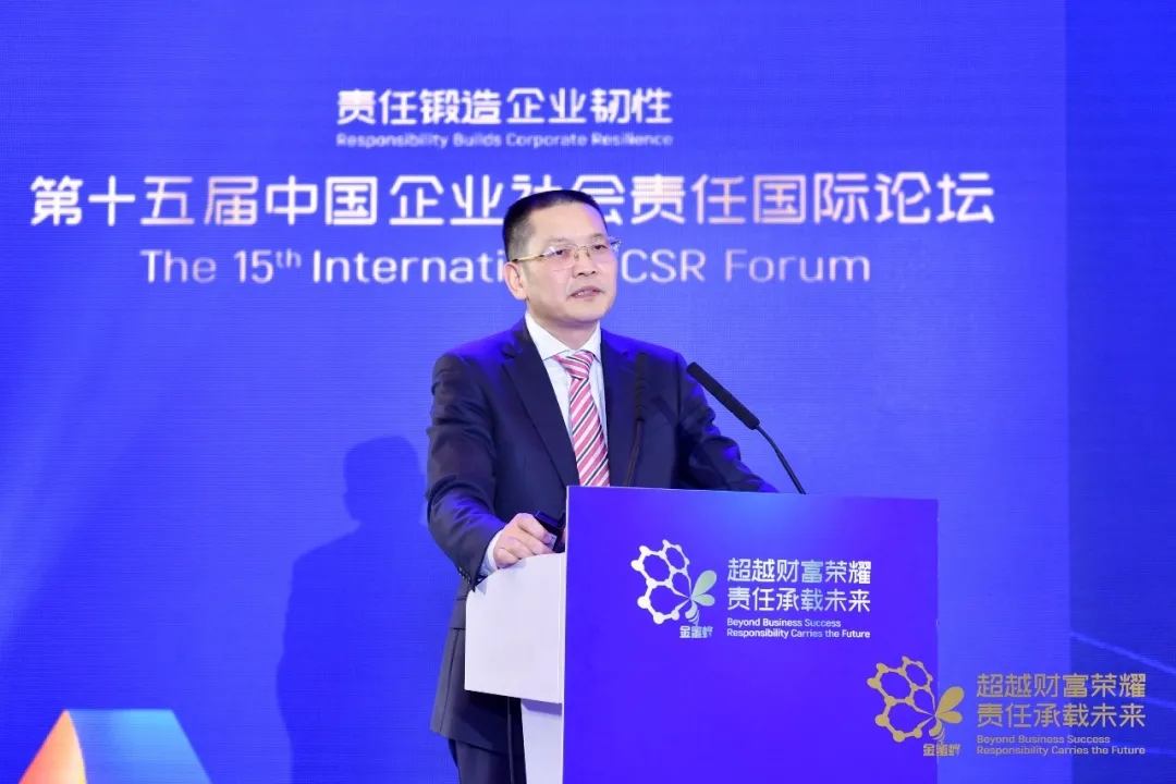 The Third GoldenBee CSR Academic Seminar held in Beijing